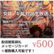 5/8安井淳(NeeU)xキタ(than)生対談 投げ銭御礼メッセージカード