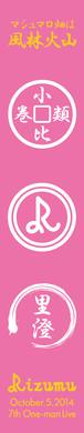 Rizumu マフラータオル【燃え上がる里澄のピンク色 ワンマンタイトル/日付入り】