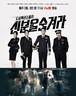 韓国ドラマ【身分を隠せ】Blu-ray版 全16話