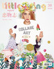"""【送料無料】Little Thing Magazine(リトルシングマガジン) No.38 """"Collage Art"""""""