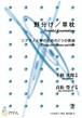 S0106 野分け/草枕(ソプラノ,箏/千秋次郎/楽譜)