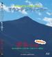 雲取山 ブルーレイ版