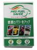Pro Fuel Saver ファンヒーター用フラット