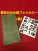 東京かわら版ブックカバー(緑)