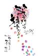 fudemojisae2018オリジナル年賀状デザイン