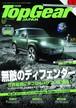 【年間8冊定期購読10%OFF・送料無料 031号スタート】Top Gear JAPAN トップギア・ ジャパン 031-038号 8冊 定期購読