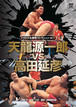 WAR プロレス名勝負コレクション vol.17 天龍源一郎vs高田延彦