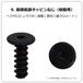 9. 超極低頭タッピンねじ(樹脂用)(ヘクサロビュラ穴付|鋼製(黒色三価クロメート))