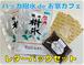 【送料込・レターパック】ハッカ樹氷de家カフェセット