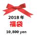 ◆2018年 ポーリッシュポタリー福袋◆10,800円(送料無料)◆1月20日(土)以降順次発送