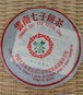 【中国古茶(老茶)】雲南省 七子餅 30年熟成(プーアル茶)