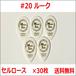 コピー:【ルーク】#20 セルロース ピック ×50枚 MLピック【送料込み】