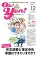西日本新聞オーエン vol.13 2018年12月号