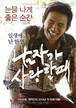 ☆韓国映画☆《傷だらけのふたり》DVD版 送料無料!