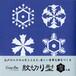 『紋切り型 雪之巻』