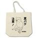 SHIBA(夏バテ注意!)トートバッグ