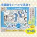 【送料無料★冷蔵庫の消臭】ニオイ消 シール 選べる6柄