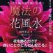 『魔法の花風水』 著書 宮内孝之2018年度