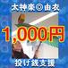 1,000円投げ銭