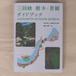 三段峡樹木・景観ガイドブック
