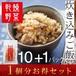 炊き込みご飯 乾燥野菜 (干し野菜) 1個分 お得セット