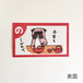 カルタカード【の】