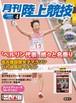 月刊陸上競技2009年4月号