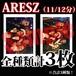 【チェキ・全種類計3枚】ARESZ(11/12分)