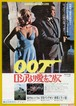 007/ロシアより愛をこめて【第2弾 再公開版】