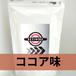 ACTIVIKEリカバリープロテインココア味(800g)