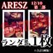 【チェキ・ランダム1枚】ARESZ(12/10 第二部)