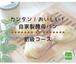 自家製酵母パン 動画レッスン 初級コースmini