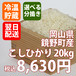 【直販限定】令和元年産清流奥津米コシヒカリ20キロ(10kg×2袋)(岡山県鏡野町産)【玄米】【翌日到着】