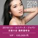 「2018ミスユニバース京都大会 最終選考会」VIPチケット