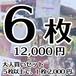 6枚で12000円の大人買いセット