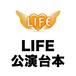 舞台「LIFE」公演台本