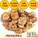 バナナ(240g)ドライフルーツ チップス オーガニック栽培 砂糖不使用 無添加