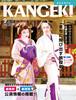 KANGEKI 2017年9月号