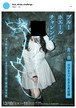 ブルーホエールチャレンジ青の書DVD