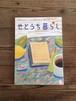 せとうち暮らし vol.20  2016