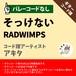 そっけない RADWIMPS ギターコード譜 アキタ G20200109-A0048