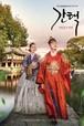 韓国ドラマ【揀択〜女人たちの戦争〜】Blu-ray版 全16話