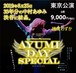 ROCK ALIVE 2019 'AYUMI DAY SPECIAL' in 東京 チケット予約