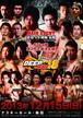 【DVD】DEEP☆KICK18 ~65kg級王者決定戦~