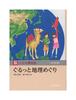 玉川百科 こども博物誌 『ぐるっと地理めぐり』