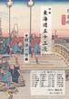 N1603-12 東海道五十三次(三,箏,17,尺/中村洋一/楽譜)