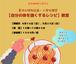 夏休み小学生限定【自分の体を強くするレシピ教室】