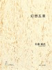 S0508 幻想五景(箏4,17絃2/佐藤敏直/楽譜)