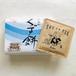 【みのぶを味わう】武州屋のくず餅とソイコティー