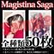 【チェキ・5枚1組×10セット全部】Magistina Saga